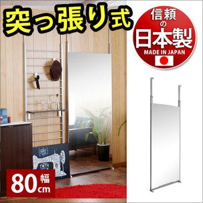 日本製壁面ミラー80幅スタンドミラー突っ張りミラー薄型壁面鏡パーテーションパーティションハンガーラック姿見国内生産国産【送料無料】北欧