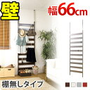 ラダーラック 突っ張り日本製 つっぱり 壁面家具 NEWラダーラック 幅66cm ...