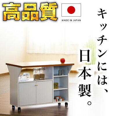 キッチンカウンターワゴンテーブル幅90cm日本製カントリー調ナチュラル国産キッチンワゴンおしゃれ間仕切りスリム両バタワゴンキャスター付薄型収納木製ワゴンオシャレ送料無料新生活
