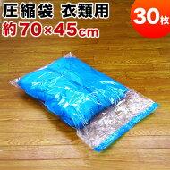 【送料無料】衣類圧縮袋M収納ケースストッカー用