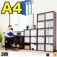 本棚3段A4サイズキングファイル対応A4ファイル収納書棚本棚3段棚A4カラーボックス3段オシャレA4ファイル収納棚オフィス収納ブックシェルフラック白ごげ茶木目/送料無料/おしゃれ/木製/薄型/北欧/