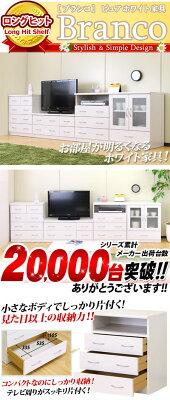 ピュアホワイト[Branco(ブランコ)]TVボード幅60cm引出し一人暮らし白【SB23681】送料無料新春セール