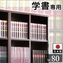 本棚 強化棚 幅80cm 高さ180cm 板厚2.5cm 日