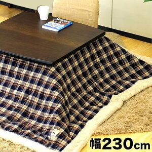 Kotatsu Futon Check Pattern Boa 190X230cm Скандинавский чек Kotatsu Утешитель Kotatsu Futon Kotatsu Futon Пальто Futon Kotatsu Нагревательная крышка Futon тонкая / по почте / бесплатная доставка [доставка включена] новая жизнь сборка не требуется