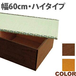 畳ユニットボックス清花-さやか ハイタイプ ナチュラルTY-60H-NA/ブラウンTY-60H-BR 木製 高床式畳収納 横幅60cm 和風 たたみ 収納ボックス畳収納畳BOX畳ユニット畳収納畳ボックス/通販/送料無料 シンプル 新生活