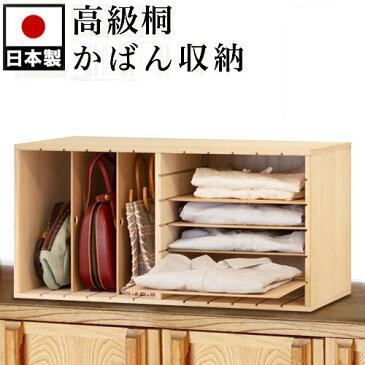 桐ケース 桐箱 かばん バッグ 収納 幅68 高34.5 日本製 完成品 クローゼットのバッグ かばん収納 ボックス 衣装ケース 押入れ 桐 すっ桐かばん収納 エルメス バーキン収納 送料無料