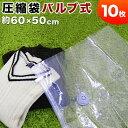 圧縮袋 衣類 圧縮袋 布団 収納 圧縮袋 バルブ式衣類圧縮袋...