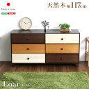 ブラウンを基調とした天然木ワイドチェスト 3段 幅117cm Loarシリーズ 日本製・完成品|Loar-ロア- type1 組立不要 1