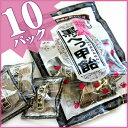 10パックセットで送料無料!くせになる味!香ばしい黒糖の甘さと干し梅の素朴な味。キャンディ...