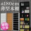 本棚|薄型|大容量|スリム|オシャレ|S-1860|本収納|おしゃれ|文庫本|文庫用|コミック|収納家具|可動|白|壁|収納|幅60|漫画|木製|書棚|収納ラック|送料無料