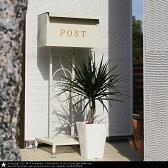 ポスト 送料無料 ポストスタンド ハンマートーン ホワイト アンティーク調 スタンドポスト ブラウン 鍵付 モダン メールボックス スタンド 郵便ポスト スタンドタイプ 回覧板 郵便受け 鍵つき 置き型ポスト 10P03Dec16 Q-S1
