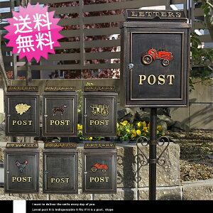 ポスト アメリカン スタンドポスト 鍵付き 安心 鋳物 鍵付 スタンド 回覧板 郵便ポスト バラ 馬...