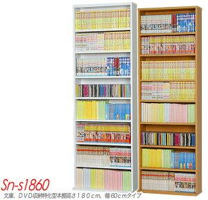 本棚|本収納【薄型本棚S-1860】|薄型|オシャレ|木製|文庫|漫画|コミック|大容量|棚|収納|スリム|ラック|収納家具|書棚|本収納|本棚|10P20Nov15