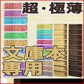 文庫本専用本棚DAKE-1860は3タイプのカラーが選べます。