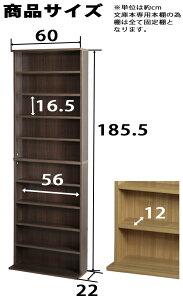 商品サイズは幅60センチ奥行13センチ高さ185.5センチです。