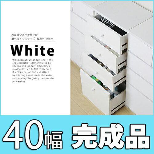 すきま収納 40cm 完成品 4段 チェスト 送料無料 ハーフ40 HALF-40 ホワイト 白 幅40 すき間収納 ス...