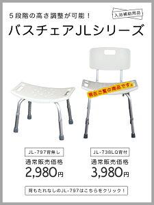 シャワーチェアバスチェアバスベンチJL738LQ風呂椅子安心入浴補助アルミ風呂椅子軽量バス浴室いす軽い風呂場背もたれシャワーチェアーバスチェアー介護用ではありません送料無料02P03Dec16D-S3