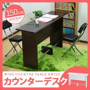 カウンターテーブル送料無料鏡面カウンターKW-150カウンターデスクホワイトブラウン幅150高さ90バーカウンターテーブルおしゃれカウンター対面接客木製デスクバーカウンターバーキッチン対面カウンターY-L1