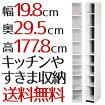 すきま収納庫|送料無料|SN-LI-OP-20|ホワイト|激安|キッチン