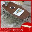テーブル|折りたたみ|ローテーブル|LT-840|幅80|片付け|簡単|ホワイト|白|ブラウン|一人暮らし|テーブル|おしゃれ|猫足|猫脚|天板|丸い|曲線|木目|かわいい|完成品|木|木製|キッズ|子供|軽量|アイアン|アンティーク|小さい|送料無料