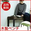 ベンチ|木製|高さ45|ダイニングベンチ|木|イス|チェア