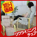 【ポイント10倍 1/23 13:59迄】座椅子 送料無料 リラックスチェア SWO850GP ピンク ブラウン 幅67 座面高40 花柄 12段ギア式 レバー 調節 リクライニングチェア アーム 肘付き チェアー リラックス チェア ワイド 高座椅子 フロアチェア 椅子 02P03Dec16 L-L1