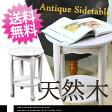 サイドテーブル 送料無料 テーブル ナチュラル TS-52 木製 アンティーク 北欧 シンプル ベッド モダン ナイトテーブル シンプル 幅40cm 高さ52cm サイド V-S3
