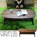 テーブル【送料無料】テーブルウォールナット北欧SN-WNT-120WNT脚天板テーブルセンターテーブルおしゃれ木製北欧ウォールナットテーブル収納高さ50cm長方形木目収納センターテーブル