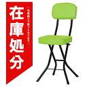 椅子 送料無料 折り畳みチェアALTIA YC-07 緑 メッシュ ワンタッチ ダイニング シンプル フォールディング 折りたたみ チェア バーチェア キッチン カウンターチェア リビング イス 02P03Dec16 U-S1