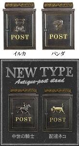 ポスト|スタンド|郵便受け|鋳物スタンドポストxz|幅33|奥行|21高さ118|置き型|置き|おしゃれ|鍵付き|鍵|据え置き|猫|ねこ|アンティーク|鋳物|鍵付|郵便ポスト|ネコ|バラ|馬車|スタンドタイプ|送料無料