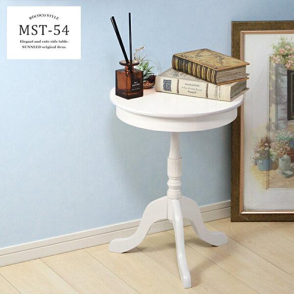 サイドテーブル高さ54木製丸ミニテーブルカフェ風ナイトテーブル丸テーブルおしゃれ猫足アルコール消毒スタンドコンパクト小型ロココ調
