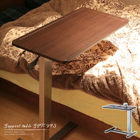 サポートテーブル ガス圧 昇降 高さ64.5〜94cm ベッドサイドテーブル パソコンデスク ワークデスク 高さ調節 薄型 スリム 木製 ベッド サイドテーブル キャスター付き ソファ スチール 作業台 ブラウン 【送料無料】 SN-SPT-945 VH-S2