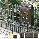 ポスト 置き型 スタンド 鍵付き 鋳物 郵便受け 置き型ポスト 鍵付 スタンドポスト 高さ118 おしゃれ アメリカン アンティーク スタンド付き 郵便ポスト 北欧 ポストスタンド かわいい 猫 ネコ 犬 イヌ 鳥 小鳥 バラ QI-S2