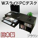 【当工場考案!2段式スライド棚付きパソコンデスク!!】日本製 モダン ベーシック デザイン ブラ...