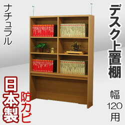 ワーキングデスク・ワイドデスク用壁面上置棚(幅120)/ナチュラル