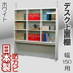 ワーキングデスク・ワイドデスク用壁面上置棚(幅150)/ホワイト