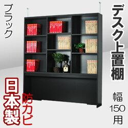 ワーキングデスク・ワイドデスク用壁面上置棚(幅150)/ブラック