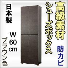 高級下駄箱(幅60)/ブラウン