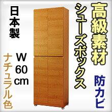 高級下駄箱(幅60)/ナチュラル