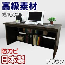 WIDEパソコンデスク幅150cm【デスク単品】/ブラウン