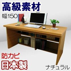 WIDEパソコンデスク幅150【デスク単品】/ナチュラル