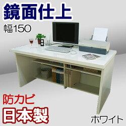 WIDEパソコンデスク幅150cm【デスク単品】/ホワイト