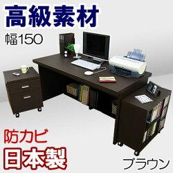 WIDEパソコンデスク幅150cm【3点セット】/ブラウン