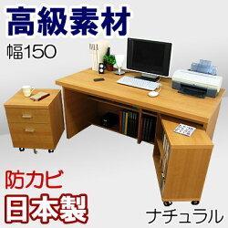 WIDEパソコンデスク幅150cm【3点セット】/ナチュラル