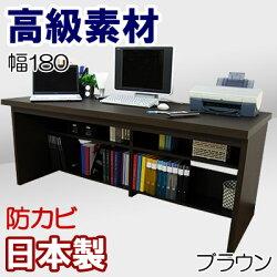 WIDEパソコンデスク幅180cm【デスク単品】/ブラウン
