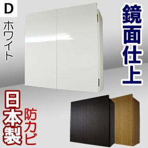 【類似商品とは素材が違います!鏡面仕上げ仕様!】壁面収納 Dタイプ(上置き)【日本製】ウォール...