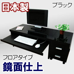 パソコンデスク(フロアタイプ)【2点セット】/ブラック