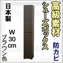 高級下駄箱(幅30)//ブラウン