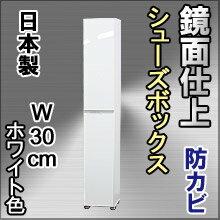 高級下駄箱(幅30)//ホワイト