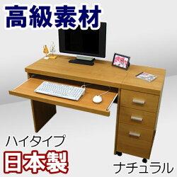 パソコンデスク(ハイタイプ)【2点セット】/ナチュラル